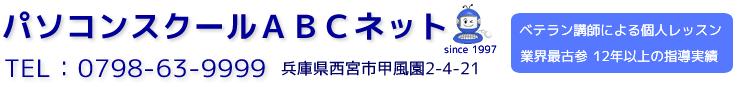 パソコンスクールABCネット。西宮北口駅前!月々8920円の月謝制で入会金無料のパソコンスクール!